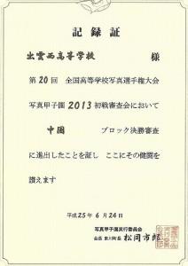 2013写真甲子園 記録証