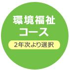環境福祉コース