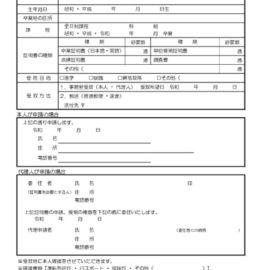証明書交付申請書のサムネイル