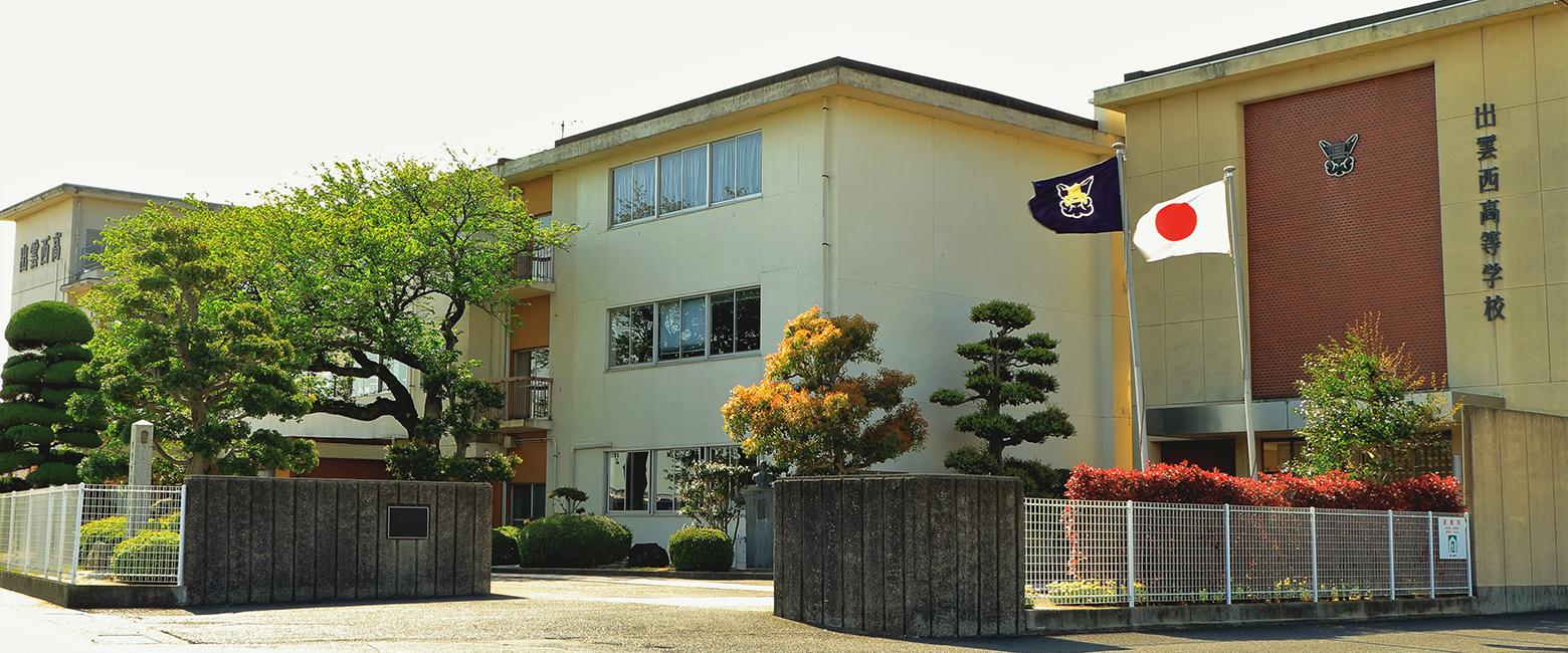 永島学園 出雲西高等学校