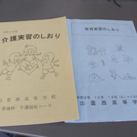 介護実習・保育実習(福祉コース 2・3年)