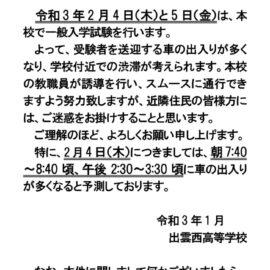 2020交通渋滞お詫び文(地域配布)のサムネイル