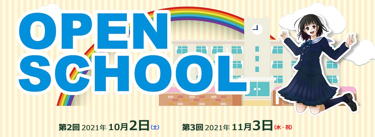 出雲西高等学校 2021年第2回オープンスクール