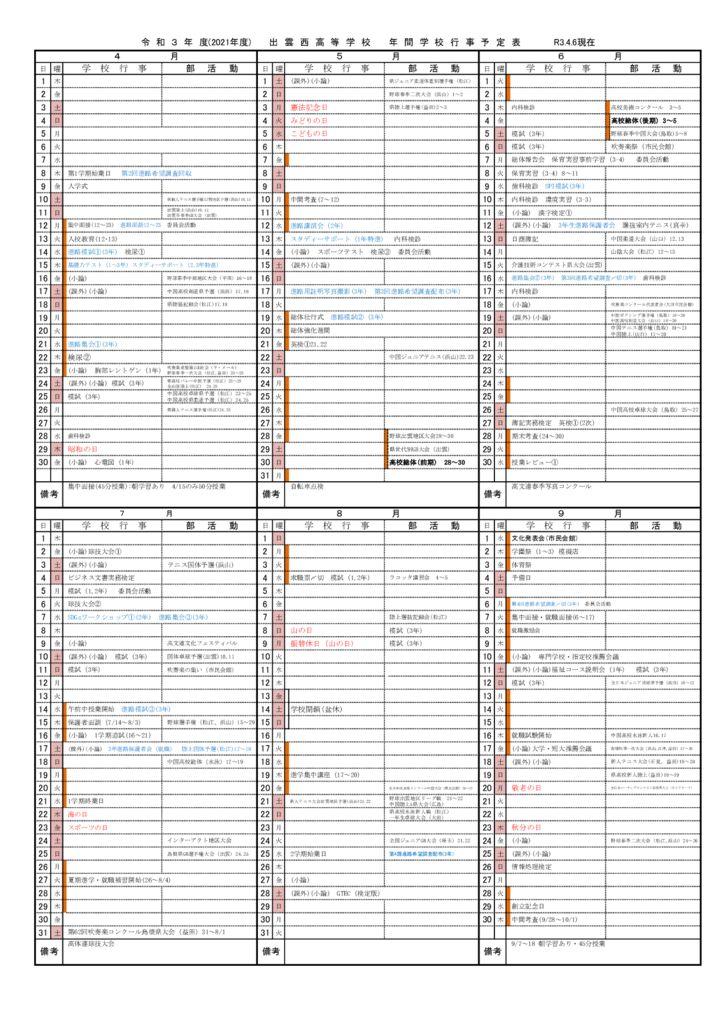 R3年度 行事予定表前期のサムネイル
